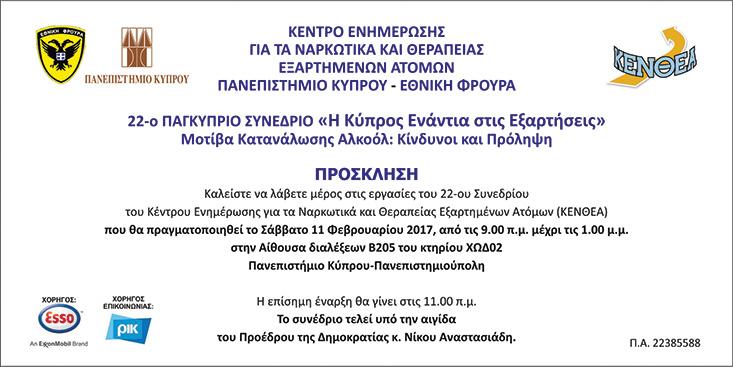 invitation-ΚΕΝΘΕΑ