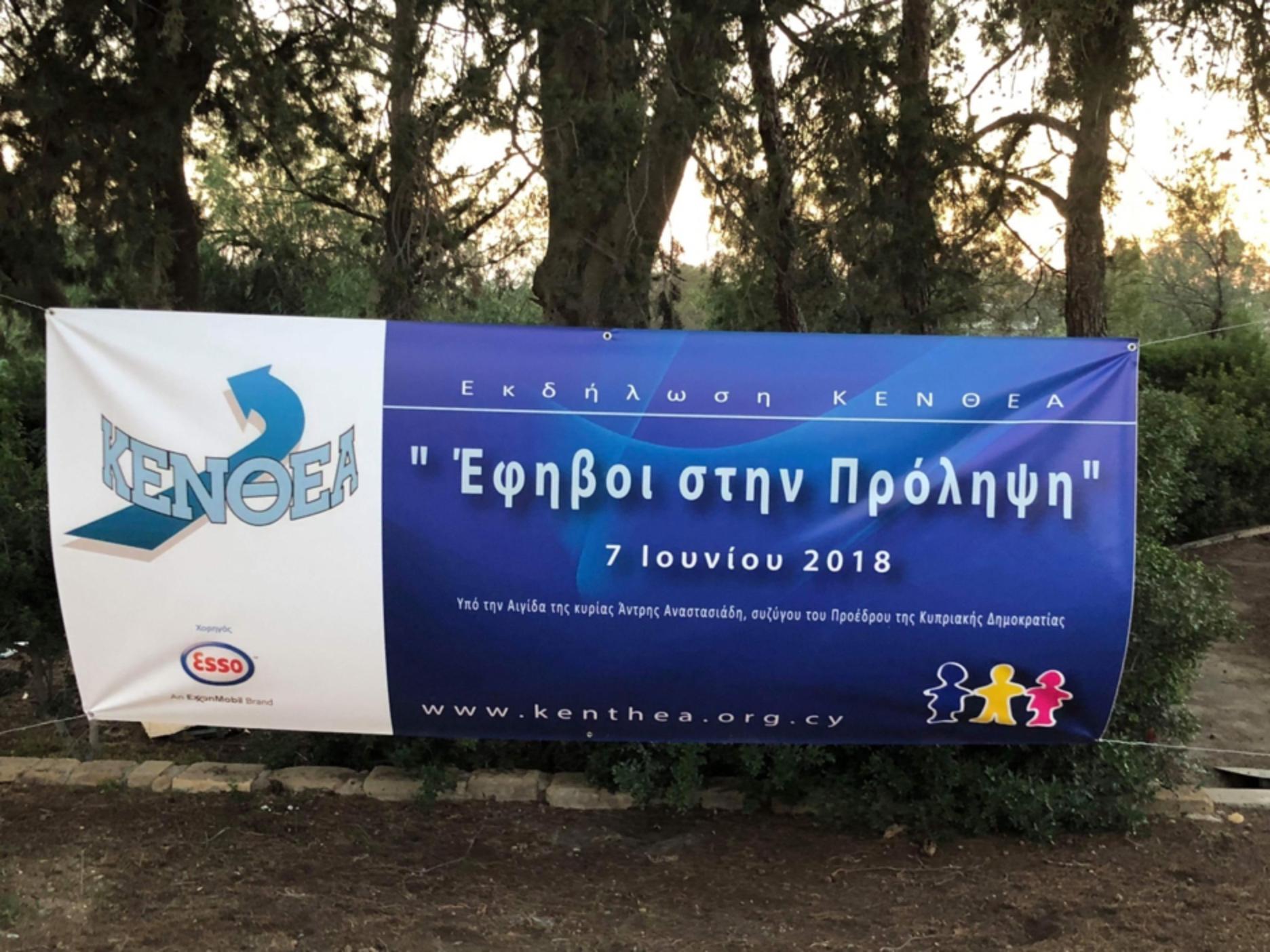 Το πανό της εκδήλωσης