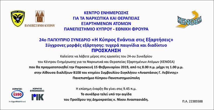 πρόσκληση 24ου Συνεδρίου